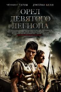 Фильм Орел Девятого легиона смотреть онлайн
