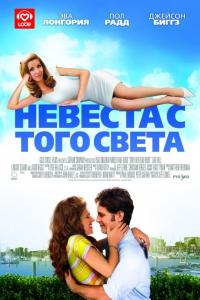 Фильм Невеста с того света смотреть онлайн