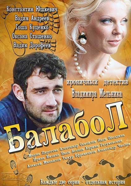 Фильм Балабол смотреть онлайн