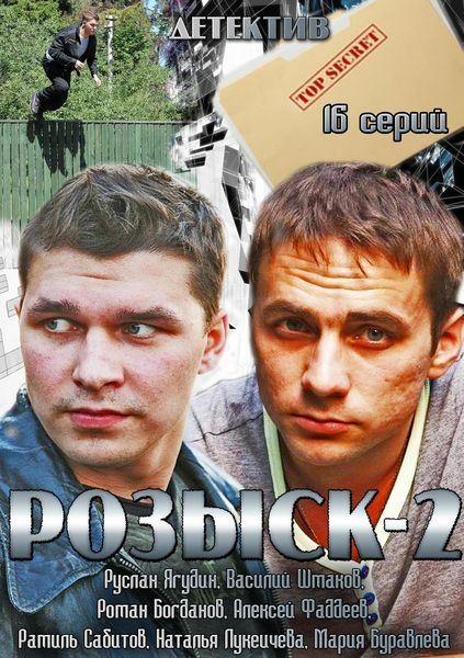 Фильм Розыск - 2 смотреть онлайн