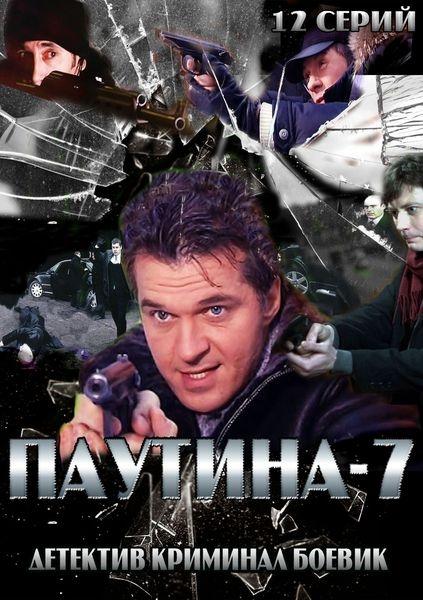 Фильм Паутина - 7 смотреть онлайн