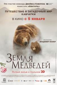 Фильм Земля медведей смотреть онлайн