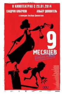 Фильм 9 месяцев строгого режима смотреть онлайн