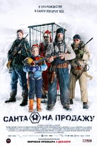 Фильм Санта на продажу смотреть онлайн