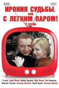 Фильм Ирония судьбы, или С легким паром! смотреть онлайн