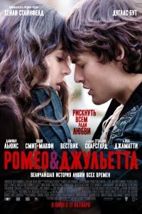 Фильм Ромео и Джульетта смотреть онлайн