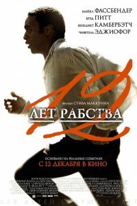 Фильм 12 лет рабства смотреть онлайн
