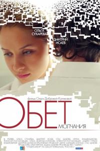 Фильм Обет молчания смотреть онлайн