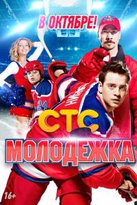 Фильм Молодежка 2 сезон смотреть онлайн
