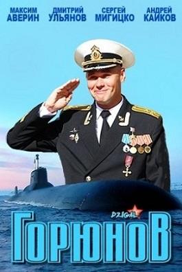 Фильм Горюнов смотреть онлайн