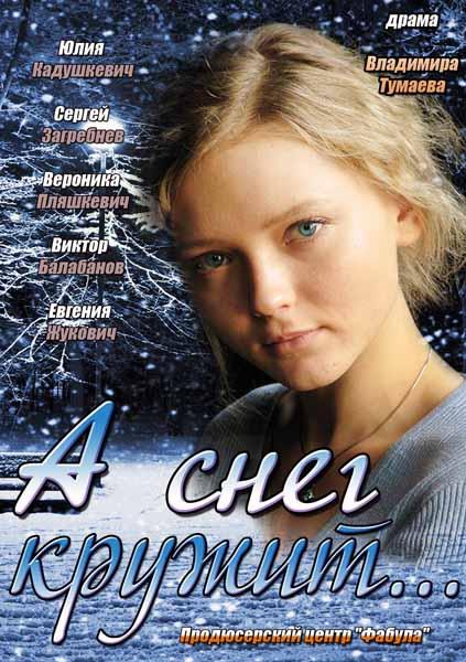 Фильм А снег кружит... смотреть онлайн