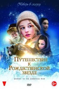 Фильм Путешествие к Рождественской звезде смотреть онлайн