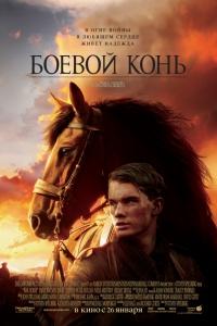 Фильм Боевой конь смотреть онлайн