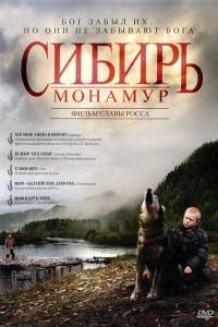Фильм Сибирь. Монамур смотреть онлайн