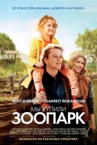 Фильм Мы купили зоопарк смотреть онлайн