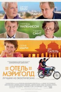 Фильм Отель «Мэриголд»: Лучший из экзотических смотреть онлайн