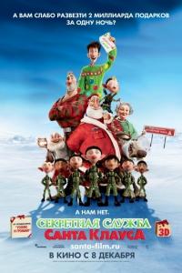 Фильм Секретная служба Санта-Клауса смотреть онлайн