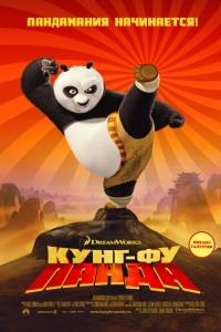 Фильм Кунг-фу Панда смотреть онлайн