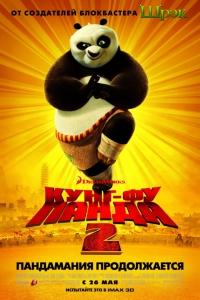 Фильм Кунг-фу Панда2 смотреть онлайн