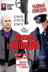 Фильм Однажды в Ирландии смотреть онлайн