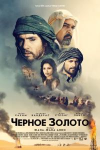 Фильм Черное золото смотреть онлайн