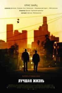 Фильм Лучшая жизнь смотреть онлайн