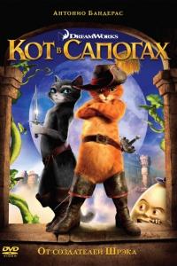 Фильм Кот в сапогах смотреть онлайн