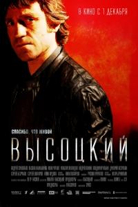 Фильм Высоцкий. Спасибо, что живой смотреть онлайн