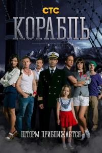 Фильм Корабль смотреть онлайн