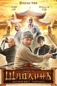 Фильм Шаолинь смотреть онлайн