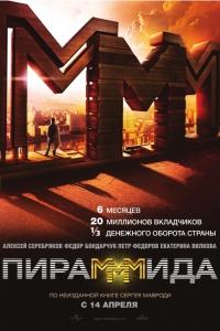 Фильм Пирамммида смотреть онлайн