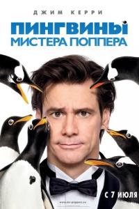 Фильм Пингвины мистера Поппера смотреть онлайн