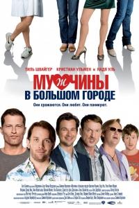 Фильм Мужчины в большом городе смотреть онлайн