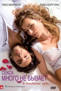 Mamba kz онлайн фильмы секс по дружбе смотреть