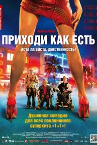 Фильм Приходи как есть смотреть онлайн