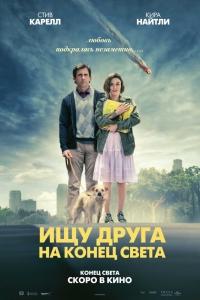Фильм Ищу друга на конец света смотреть онлайн