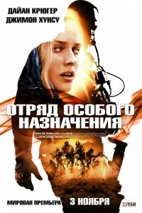 Фильм Отряд особого назначения смотреть онлайн