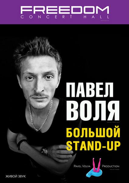 Фильм Павел Воля. Большой Stand Up смотреть онлайн