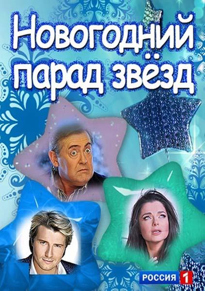 Фильм Новогодний парад звезд смотреть онлайн
