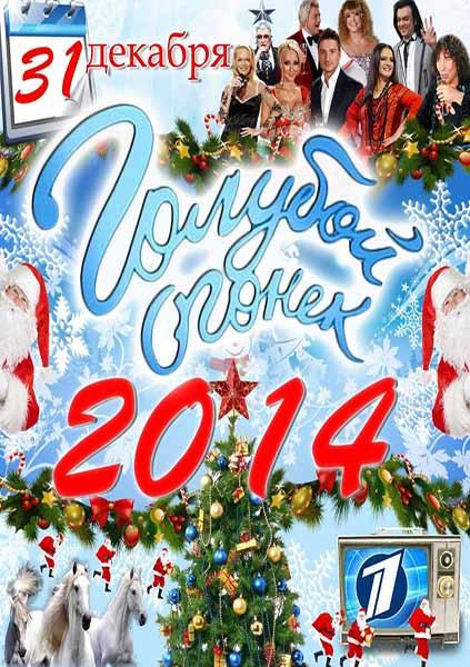 Фильм Новогодний Голубой огонек - 2014 смотреть онлайн