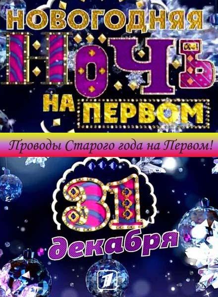 Фильм Проводы Старого года на Первом смотреть онлайн