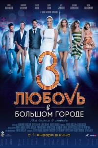 Фильм Любовь в большом городе1,2,3 (все части по порядку) смотреть онлайн