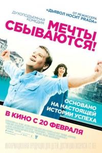 Фильм Мечты сбываются! смотреть онлайн
