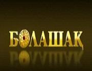 Фильм Болашақ смотреть онлайн