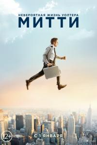 Фильм Невероятная жизнь Уолтера Митти смотреть онлайн