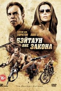 Фильм Бэйтаун вне закона смотреть онлайн
