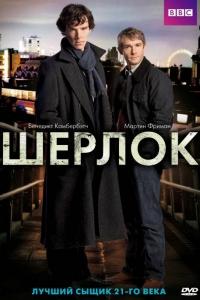 Фильм Шерлок 3 сезон смотреть онлайн