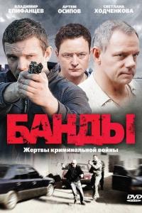 Фильм Банды смотреть онлайн
