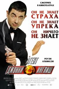 Фильм Агент Джонни Инглиш смотреть онлайн