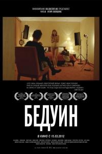 Фильм Бедуин смотреть онлайн